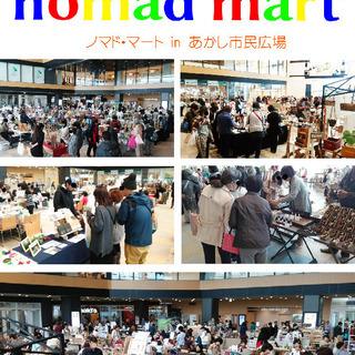 第22回ノマド・マート ~nomad mart~ ハンドメイドマル...