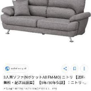 新品!ニトリの3人がけソファ(❁´ω`❁)