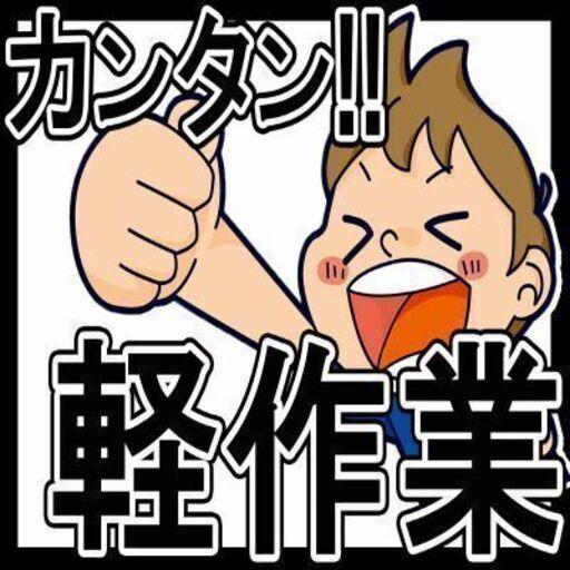 日 払い バイト 大阪 大阪市の日払い/週払いのアルバイト・バイト求人情報-仕事探しなら【...