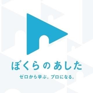 【全国応募可能】無料プログラミングスクール【未経験者歓迎!】