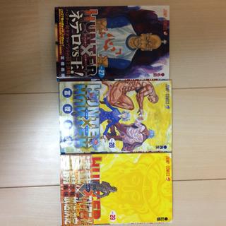 HUNTER×HUNTER 27〜29巻と33巻の4冊