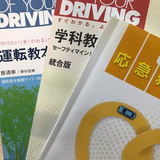 車校 教習本 教科書