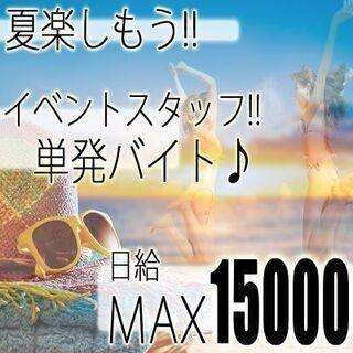 急募◎【日給10,000円~15,000円】夏フェス!音楽…