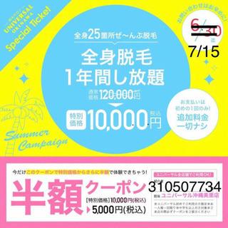 5000円😍で1年間全身脱毛🥰