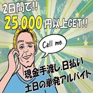 単発・日払い!!MAX日給13,000円支給♪