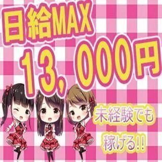 【日払い】MAX日給【13,000円】は熱い♪関西での募集★