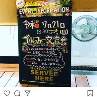 現在39名!7月21日⛳️関東ゴルフコンペ&神楽坂カントリークラ...