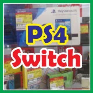 PS4・Switchなどゲーム機買い取り!販売もしてます☆