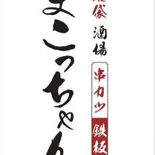 【昇給随時】時給1000円〜 急募!フリーター、金土日入れる方大歓迎!