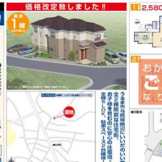 沖縄県のリゾートに自分の持ち家を!他にも物件扱っておりますで、ご連...