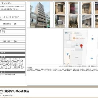 【上層階で東向き☆】日当たり良好・景色も良好!角部屋です♪
