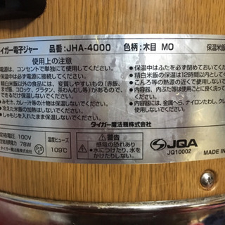 業務用炊飯器 保温専用