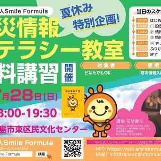 【夏休み】防災情報リテラシー教室