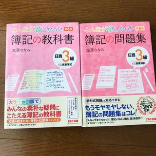 みんなが欲しかった簿記の教科書、問題集 3級