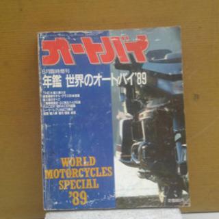 月刊オートバイ2冊