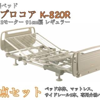 中古 介護ベッド 2モーター ケプロコア K-820R 90cm幅...