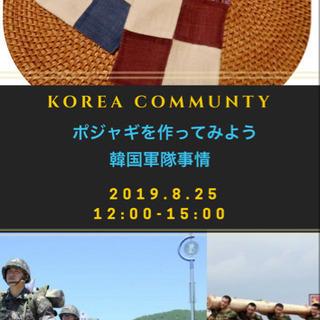 韓国文化イベント