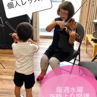 3歳からのバイオリンレッスン♪大垣・瑞穂教室