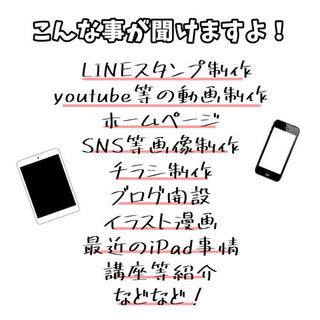 毎月開催中★iPad活用術の会★初心者の方必見! - 娯楽