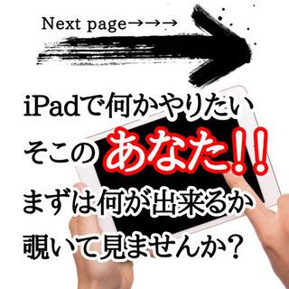 毎月開催中★iPad活用術の会★初心者の方必見!