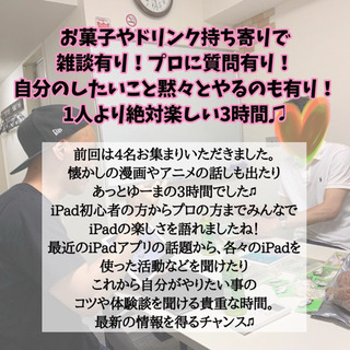 毎月開催中★iPad活用術の会★初心者の方必見! − 東京都