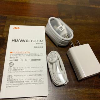 Huawei P20 liteの付属品