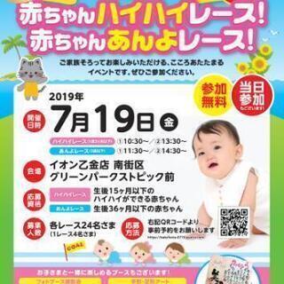 イオン乙金でのハイハイレース・あんよレースの参加者募集!