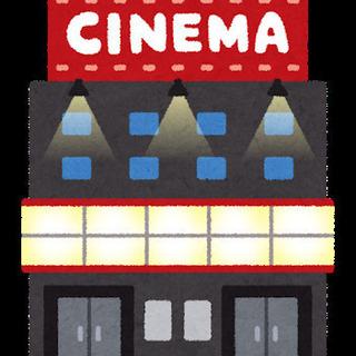 一緒に映画を見に行きませんか?(^O^)