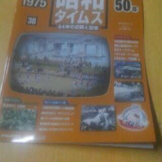 昭和タイムズ38(1975年)(古本)
