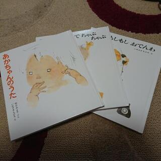松谷みよ子 絵本三冊