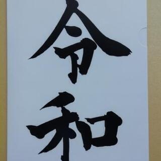 ◆◆◆歴女必見!日本の全元号掲載のクリアファイル《祝》令和改元記念...