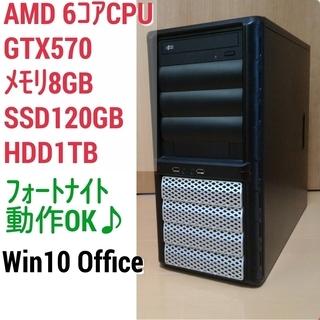 お取引中)格安ライトゲーミングPC 6コアCPU GTX570 ...