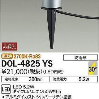 ☆大光電機 DAIKO DOL-4825YS LEDスポットライ...