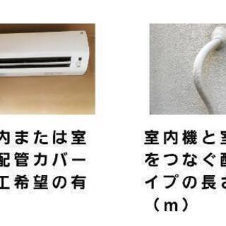 エアコン取り付け6000円から!!