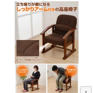 山善 高座椅子