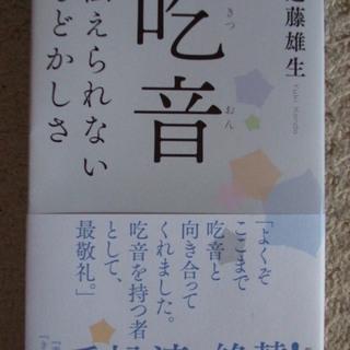 吃音: 伝えられないもどかしさ 単行本(ソフトカバー)2019/...