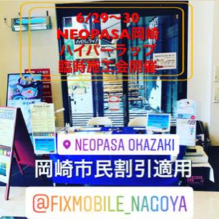 岡崎スマホiPhoneガラスコーティングNEOPASA岡崎臨時出店!