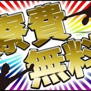 T今回限定特典!祝金25万円・寮費無料!簡単な軽作業で高時給です!...