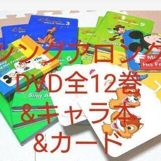 DWE★美品★SingAlong! DVD全12枚+キャラカード+絵本