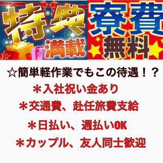 事業拡大の為高待遇で募集中!この機会に大阪で稼ぎましょう♪