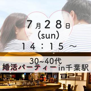 結婚に前向きな30,40代のための千葉駅婚活パーティー