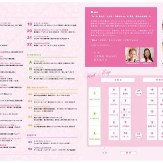 6/30 舞子ビラ 美と健康の祭典 艶en