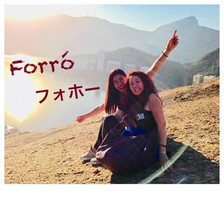 7月のEmi&Chieのブラジルのフォホー ダンスレッスン