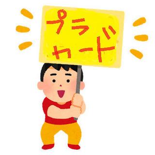 【高時給1500円!7/9 ・蕨駅!1日のみ大募集!】プラカードスタッフ