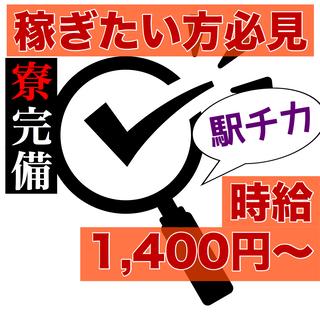 【駅チカ・高時給・祝金20万円・1R寮完備】簡単機械OP・検査・梱包
