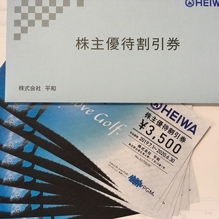 平和PGMゴルフ株主優待券(3500円分x8枚)