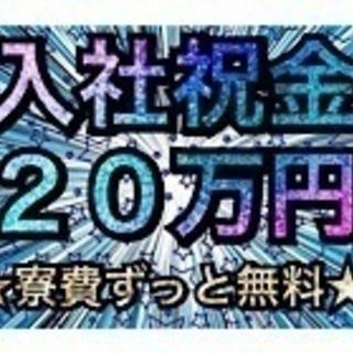【大阪で最短案件☆】簡単作業でガッポリ稼げる♪いまなら入社祝い金2...