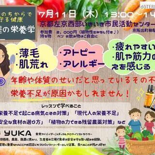 【残席5】家庭の栄養学【7月10日締切】