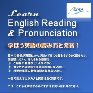 学ぼう英語の読み方と発音!