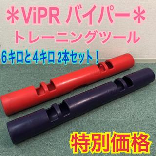 配達無料地域あり*ViPR バイパー*トレーニング*エクササイズ*...